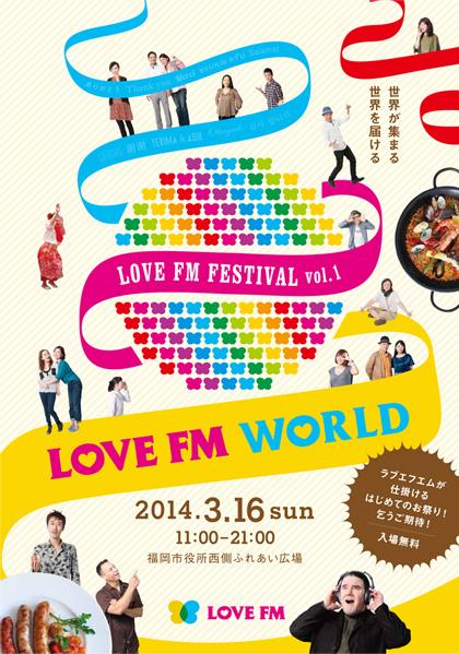 新着情報 | LOVE FM - 76.1MHz F...