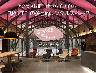 OPEN 3/1 SPACE on the Station